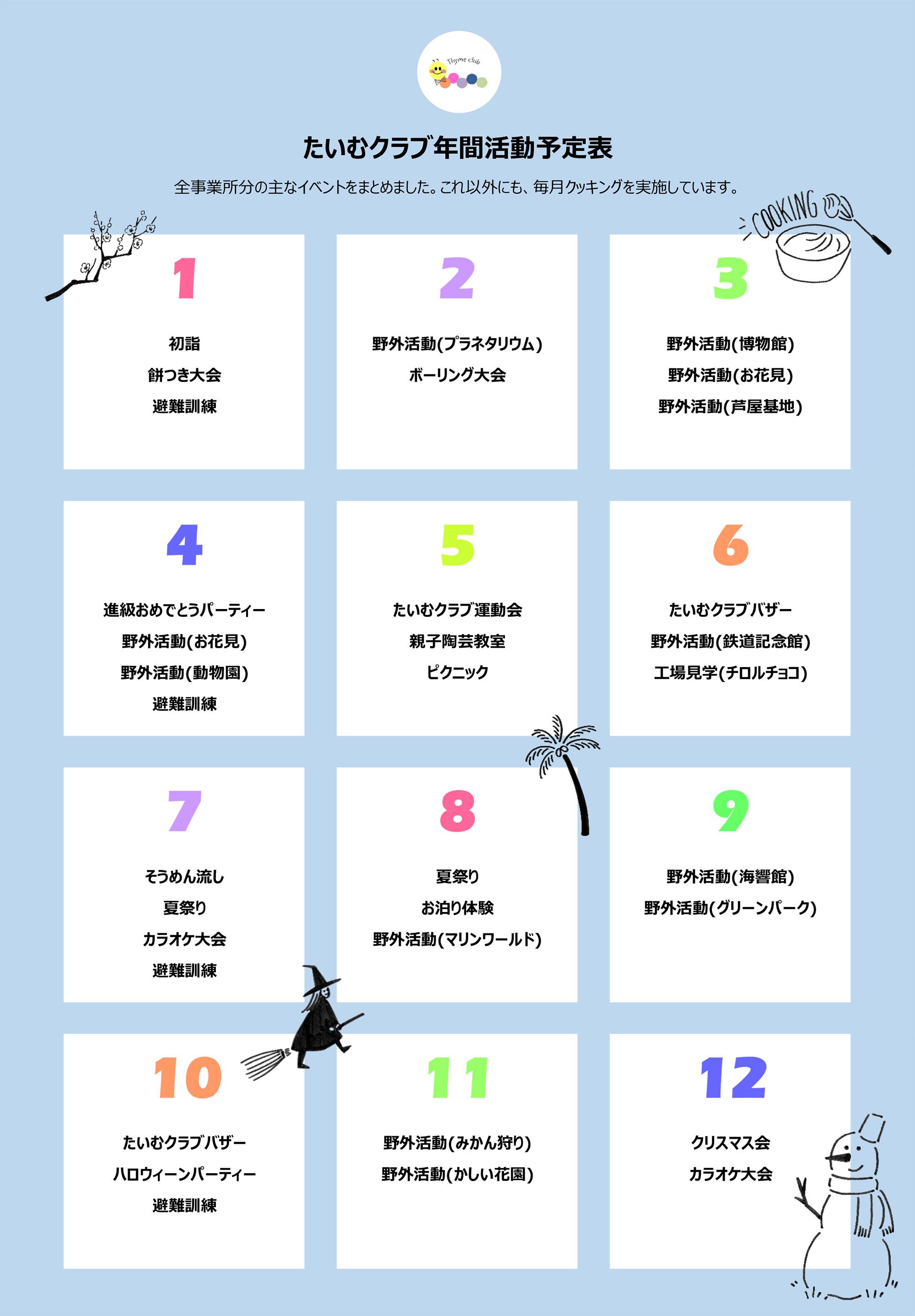 年間活動予定表